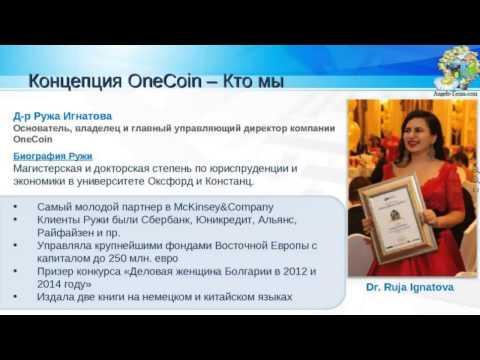 OneCoin Презентация бизнеса  30 января 2015 года
