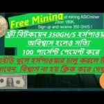 New Free BITCOIN | Zeonmine.Com | Mining Site 2019 | new online jobs home | Bangla tutorial Free Job