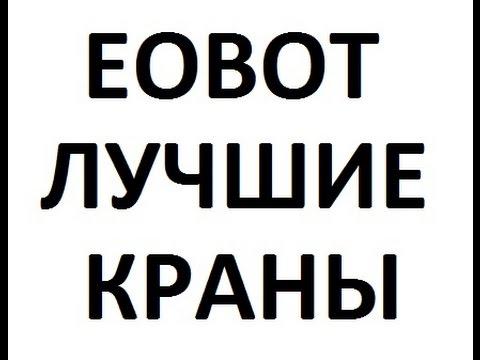 EOBOT – УВЕЛИЧИВАЕМ ОБЛОКО ▌ЛУЧШИЕ КРАНЫ BITCOIN,БИТКОИН 2015