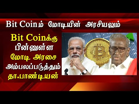 Bitcoin scam in surat and role of modi tha Pandian  speech tamil news live