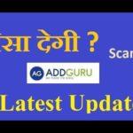 AddGuru Company Scam   ऐड गुरु बहुत बड़ा फ्राड   ऐड गुरु कम्पनी बन्द अब क्या पैसा मिलेगा   add guru