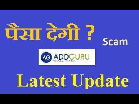 AddGuru Company Scam | ऐड गुरु बहुत बड़ा फ्राड | ऐड गुरु कम्पनी बन्द अब क्या पैसा मिलेगा | add guru