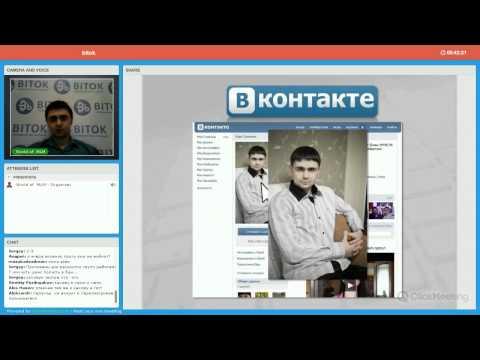 Как работать в соц сетях.Школа по работе в соц сетях одноклассники/вконтакте.