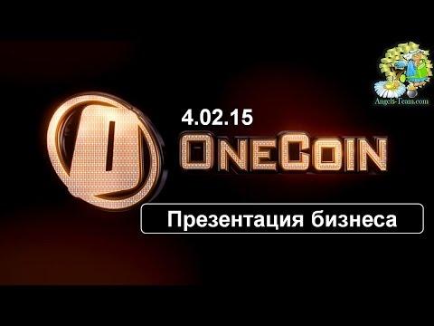 OneCoin Презентация бизнеса 4 февраля 2015 года