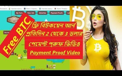 New BTC Online Home Job Btctown.net Best free bitcoin earning trick 2019 Full Bangla Tutorial By MR