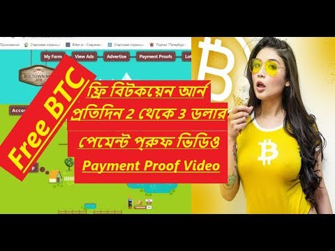 New BTC Online Home Job Btctown.net Best free bitcoin earning trick 2019 Full Bangla Tutorial By MR