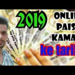 Online paise kamane ke tarike||how make money online||youtube se paise kaise kamaye.