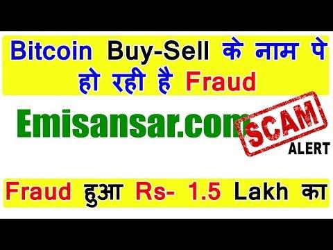 Bitcoin P2P Exchange scam | Emisansar | Bitcoin buy sell k nam pe kar rahe hai fraud