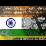 Did India Ban Bitcoin? | இந்தியா தடை? | Bitfinex | Litecoin Halving | Latest Bitcoin News in Tamil