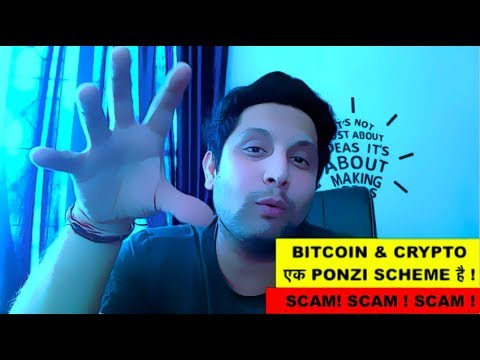 Bitcoin & Cryptocurrency Ponzi scheme है, Scam है ! Bitcoin Regulations India