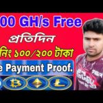Get 1000 Gh/s Free | Live Payment Proof | Cloud Bitcoin Mining 2019 | No investment