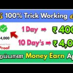💲 Earn Daily 398₹ to ₹10,000,000 / 💲 Online Jobs Tamil / Online Jobs tamil in 2019 / part time job