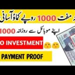 How to Earn Daily 1000 PKR Without Investment | Free bitcoin Mining Site 2019