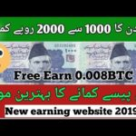 New Free USD& Bitcoin Cloud Mining Website |Earn Money without investment 2019🔥