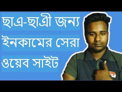 How to make money online ছাএ ছাএী জন্য ইনকামের সেরা ওয়েব সাইট  Bangla Tutorial Online Smart care