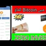 How To Earn Money Free Bitcoin Mining Site /// Without Investment👌👌