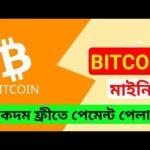 Free Bitcoin Mining Payment Proof | 2 Cloud Mining Website |