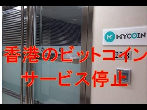 香港のビットコイン取引サイト「マイコイン」がサービス停止=被害者3千人、総額460億円超