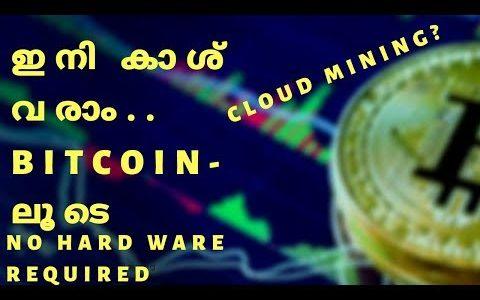 ഇനി കാശുണ്ടാക്കാൻ ഇത് മതി. || Bitcoin Minning Malayalam – Make Money Online| Job |Without Investment