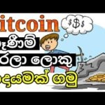bitcoin Mining earn money free sinhala 2019