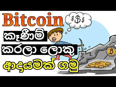 bitcoin Mining earn money free sinhala 2019