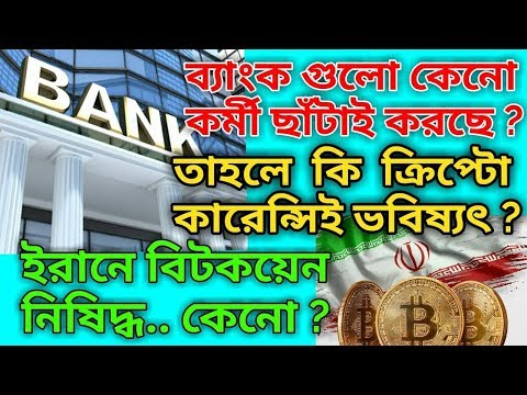 Banking sector are falling,Is Cryptocurrency Future ?Iran Ban Bitcoin/#Bitcoin #Cryptocurrency