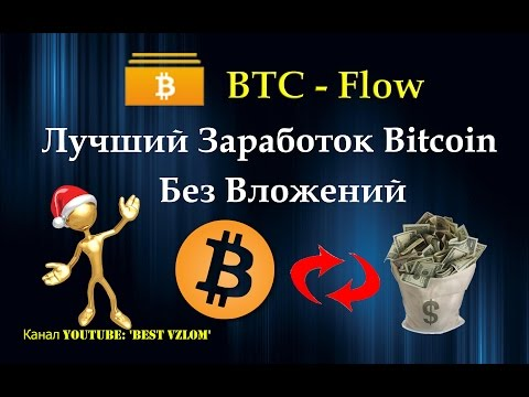 BTC-Flow: Лучший Заработок Bitcoin Без Вложений - Бесплатно Bitcoin