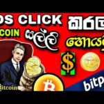 New free Bitcoin website 2019 ( sinhala )
