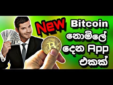 Bitcoin free app 2019 ( sinhala )