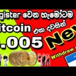 New Free Bitcoin site 2019 ( Sinhala )