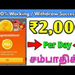 💲How to make $100 to $5000 Easily ~ free online jobs ~ make money online Tamil / part time job 2019