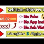 💲 Earn money online jobs 💲? free Paytm cash / part time job tamil / how to earn money online tamil