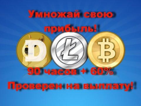 Умножаем доходы криптовалют. BTC-DOGE-LTC