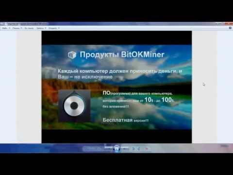 BitOK Miner Заработок от 10$-100$ в месяц