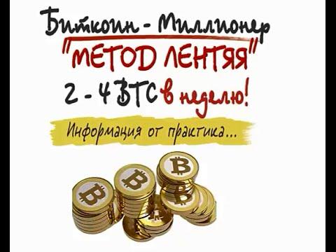 bitcoin уроки по заработку в интернете