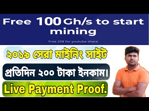 New Free Bitcoin Mining Site | Daily 300 Taka Profit | Live Payment Proof 2019.