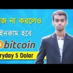 Bitcoin mining website  bangla tutorial // miningwork.io Review // Online income 2019