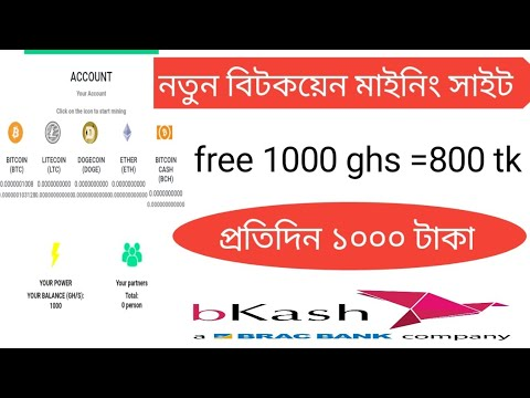 New bitcoin cloud mining site 2019 | free 1000ghs=800 tk | make money online in bangla