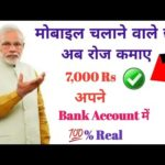 अब हर दिन कमाए 7000 रूपए | Make Money Online | Earn Daily 7000 Rupees | 💯% Real And Trusted