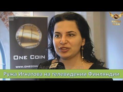 Ружа Игнатова на телевидении Финляндии