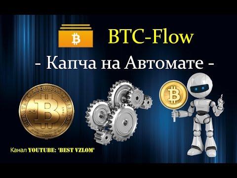BTC-Flow – Bot : Бесплатно Новый Скрипт – Бот! Капча на Автомате!