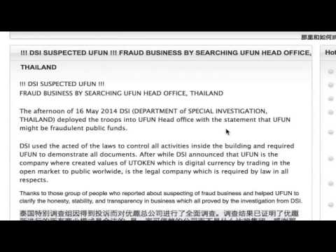 Is UFun a Scam or Is UFun a Ponzie Scheme