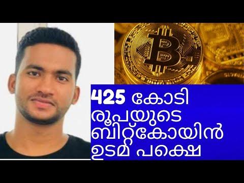 425 കോടി രൂപയുടെ ബിറ്റ്കോയിൻ ഉടമ പക്ഷെ    bitcoin scam in kerala