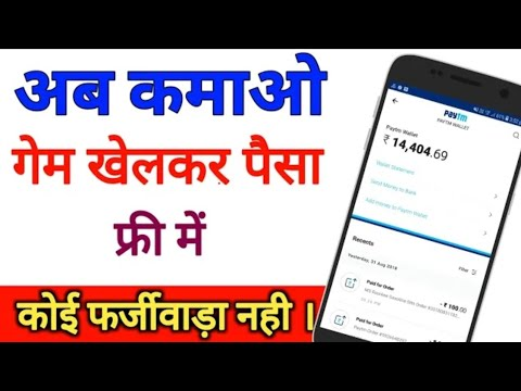 Earn Money Online Just Playing Game On Android || by technical boss
