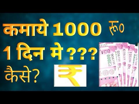 1000 Rs. Paytm cash 1 din me kamaye Earn money online #EARNTALKTIME