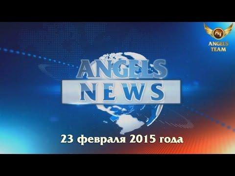OneCoin Новости Команды Ангелов 23.02.2015