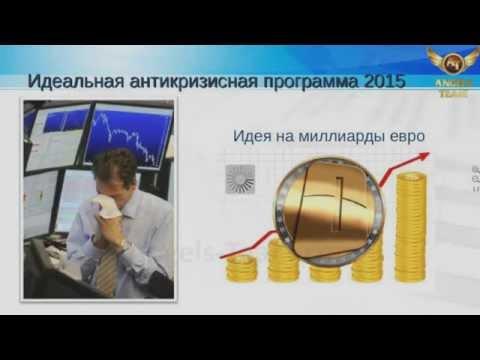 OneCoin Презентация бизнеса 18 февраля 2015 года