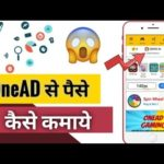 Easy Way To EARN Money Online In 2019 | OneAD से पैसे कैसे कमाये,? How To Earn money by OneAd