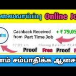 💰Online Jobs🔥பணம் சம்பாதிப்பது எப்படி, Genuine Online jobs / part time job, today online job tamil