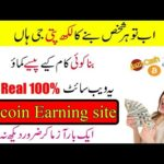 Bitcoin Mining Site 2019/20 Investment And Without Invest Pakistan Zee